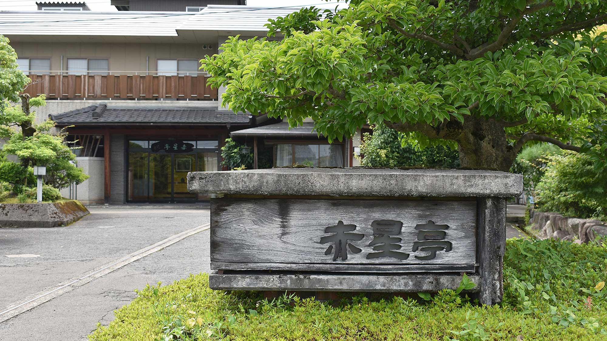 ホテル赤星亭の施設画像