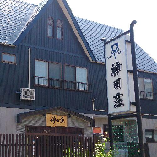 会津猪苗代の宿 神田荘(旧:スポーツハウス民宿 神田荘)...