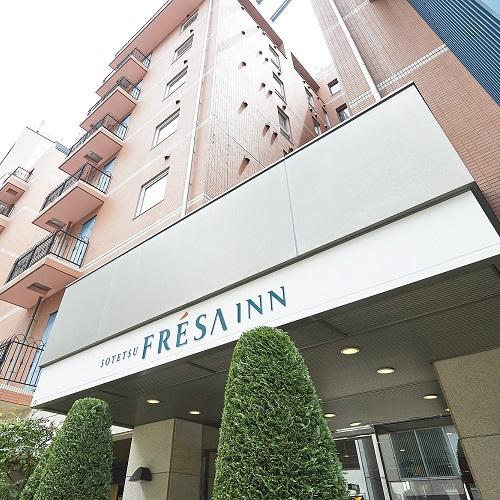相鉄フレッサイン 東京赤坂