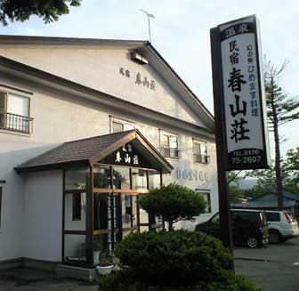 民宿 春山荘