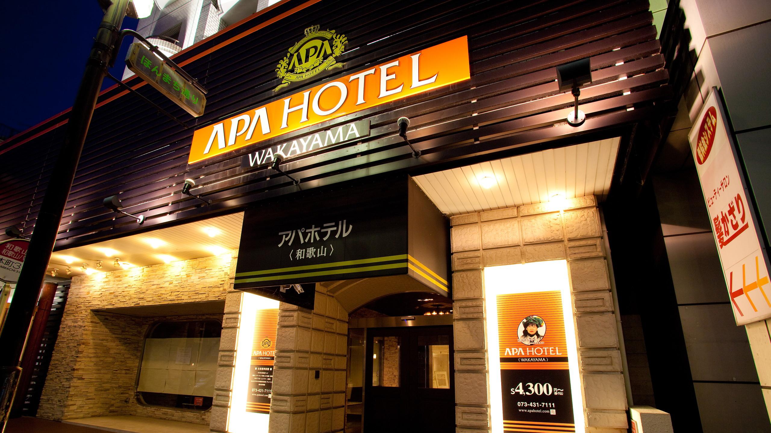 アパホテル<和歌山>(2018年7月20日リニューアルオープン)...