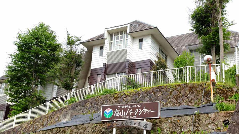 高山パークシティホテル...