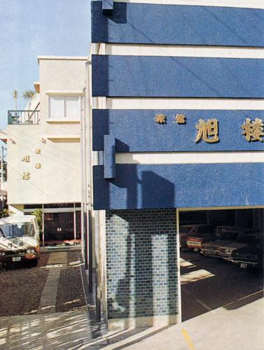 旅館旭楼の外観