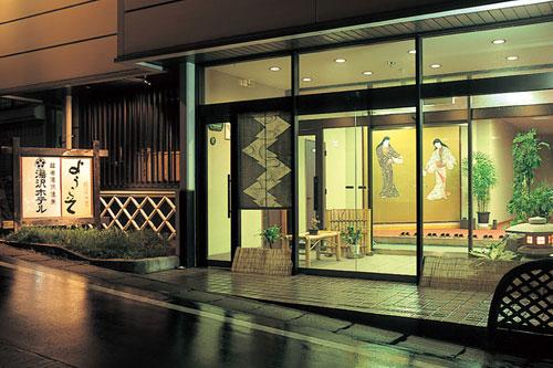 越後湯沢温泉 湯沢ホテル...