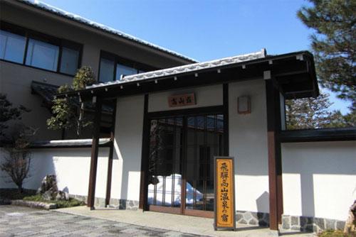 四季倶楽部 飛騨高山荘...