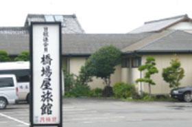 橋場屋旅館の施設画像