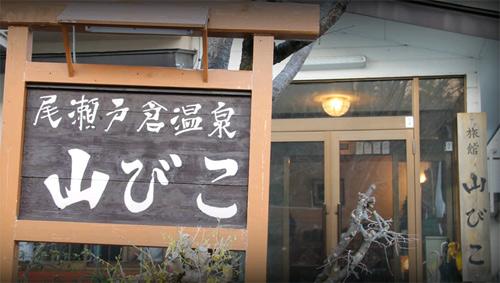 尾瀬戸倉温泉 旅館 山びこ...