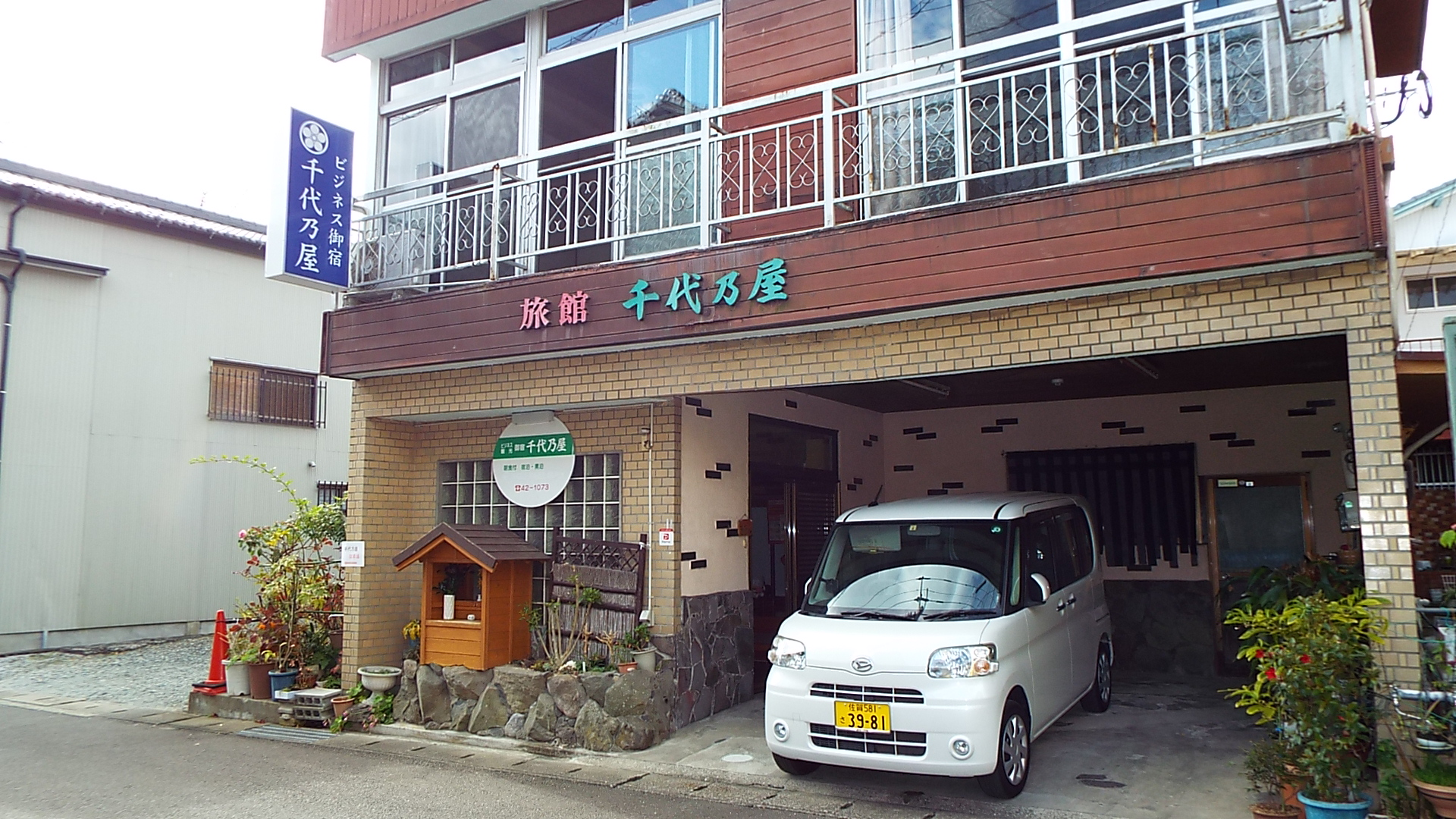 嬉野温泉 ビジネス旅館千代乃屋
