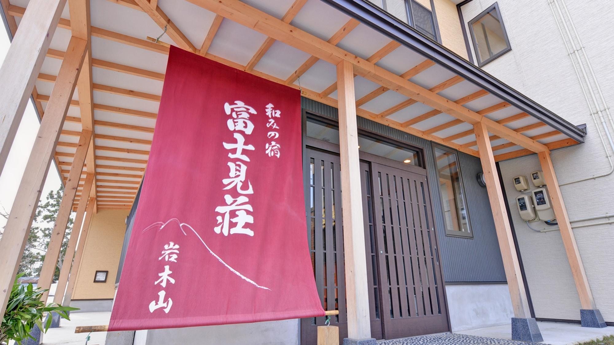 百沢温泉 和みの宿 富士見荘 その1
