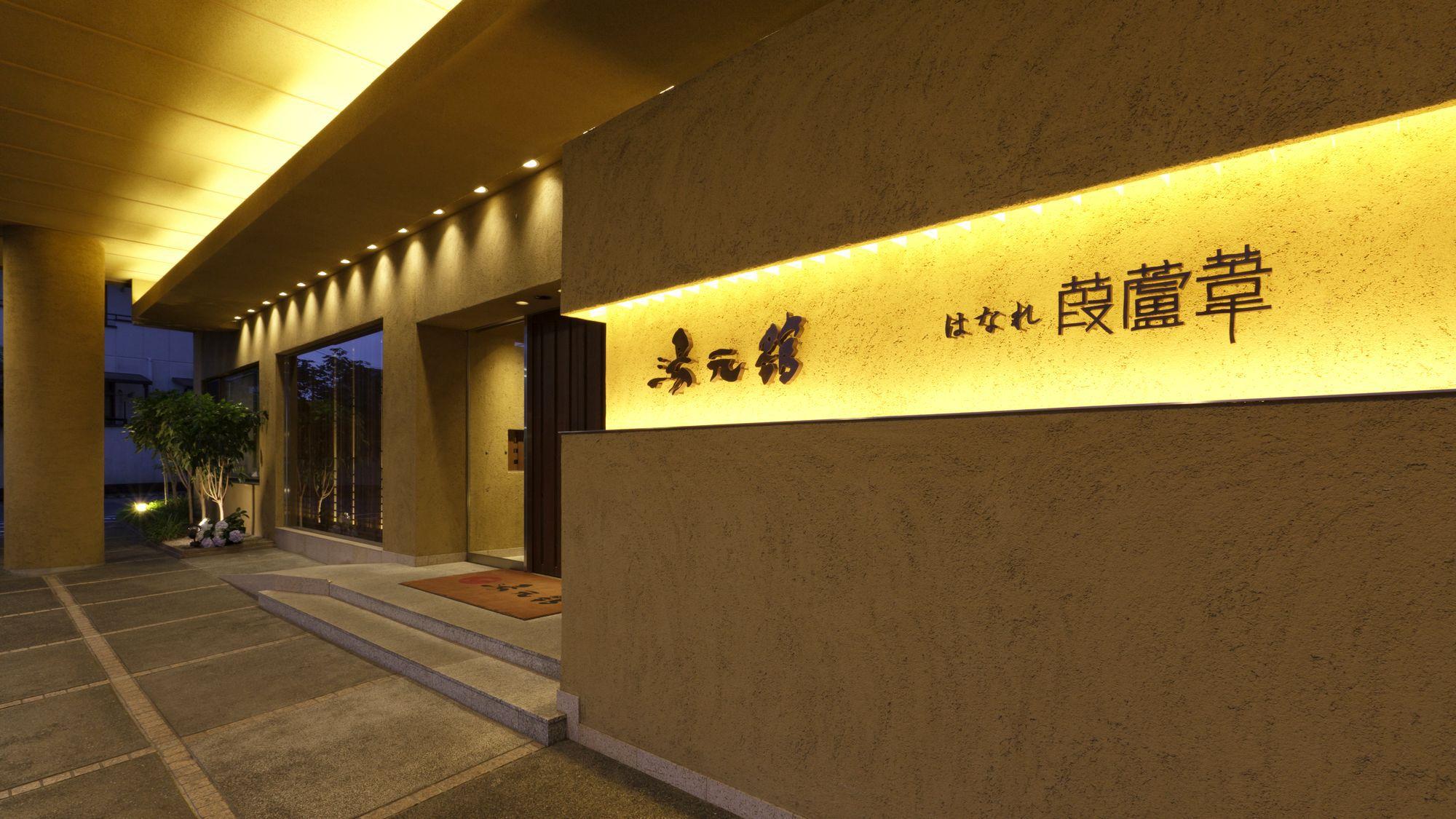 大阪市内から電車で2時間以内で行ける温泉宿