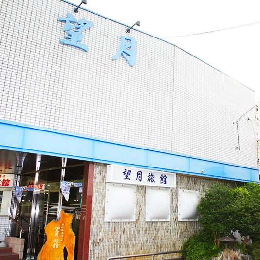 菊池温泉 望月旅館の施設画像