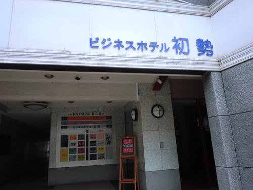 ビジネスホテル初勢