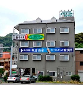 下田ステーションホテルの外観