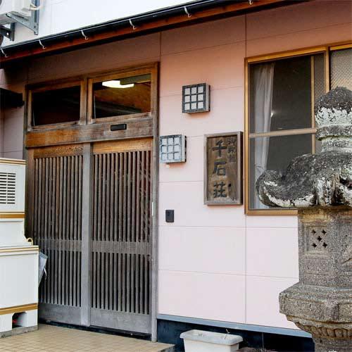湯ノ本温泉 旅館 千石荘 <壱岐島>...