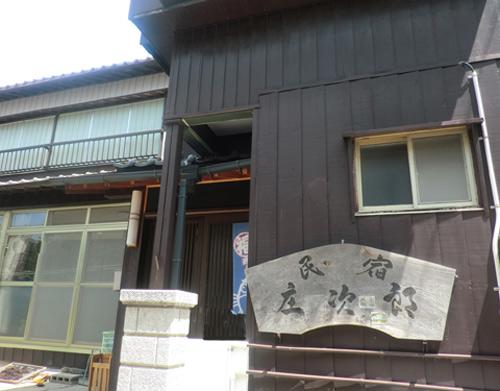 日間賀島 民宿 庄次郎