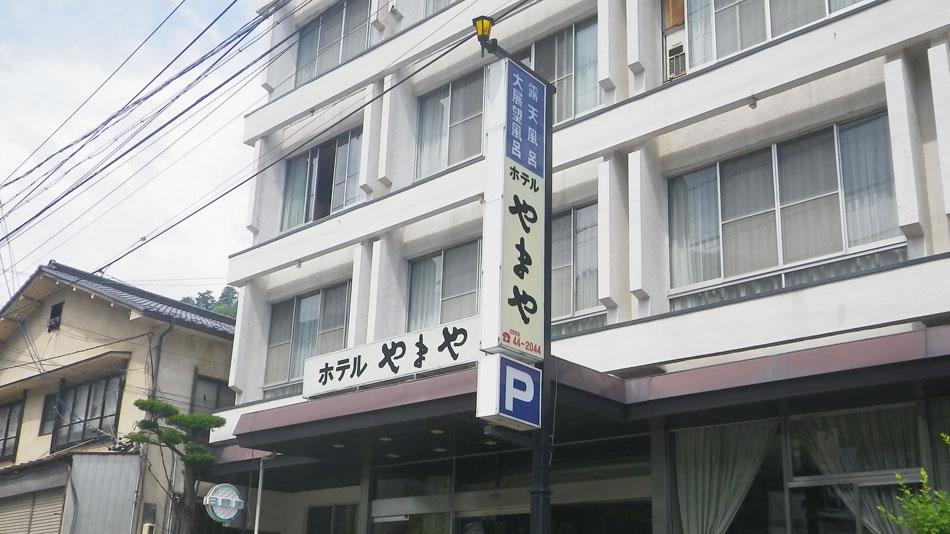 信州 鹿教湯温泉 ホテルやまやの外観