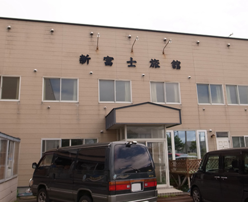 新富士旅館