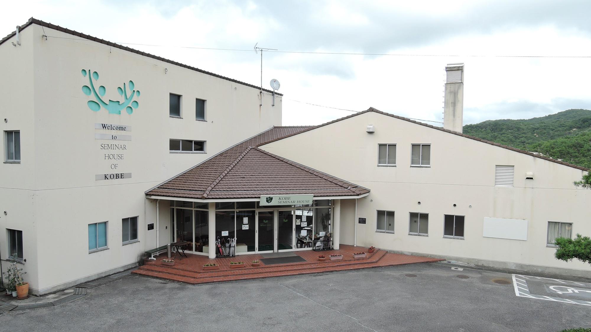 神戸セミナーハウス