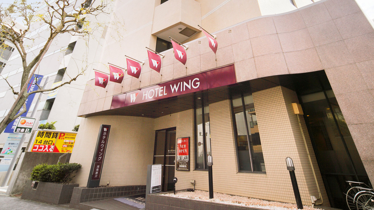 ホテルウィングインターナショナル湘南藤沢...