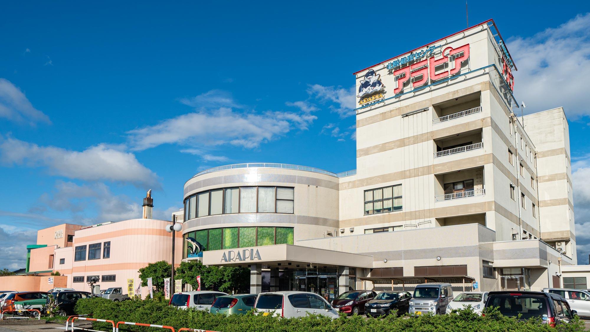 16種類の大浴場とホテル 北陸健康センターアラピア...