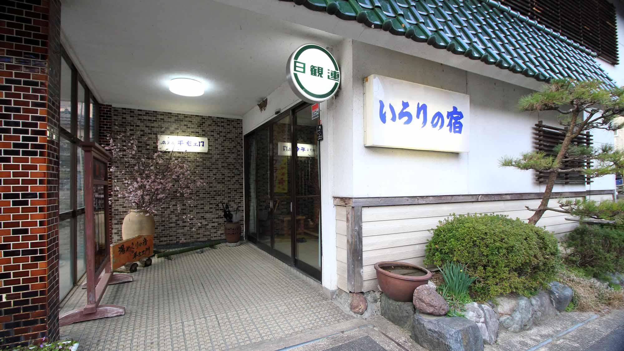 咲花温泉 いろりの宿 平左エ門