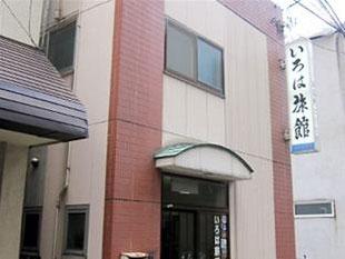 いろは旅館 <青森県>...