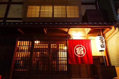 京都の町屋宿 三条宿