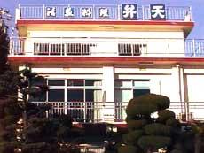 活魚料理の旅館 弁天の外観