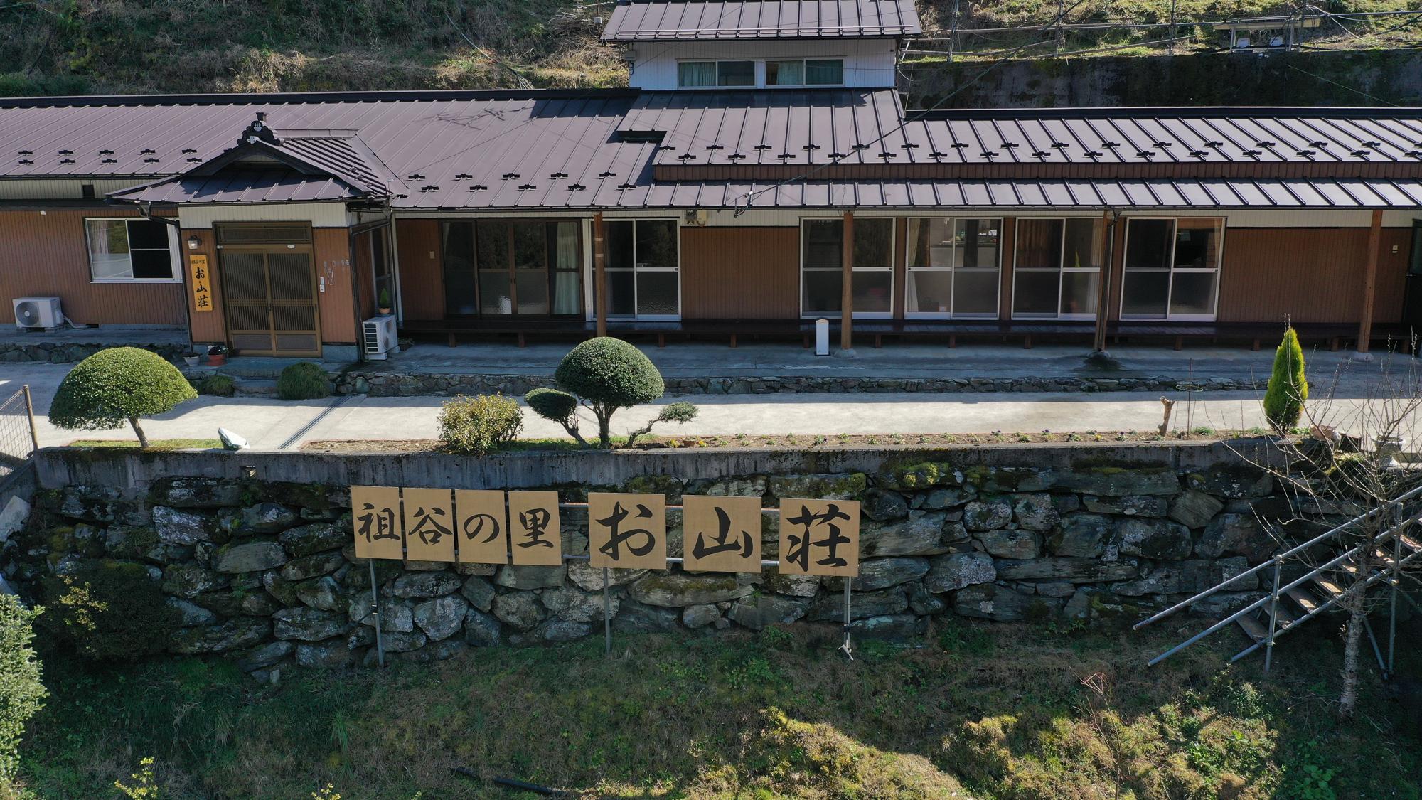 民宿 お山荘の外観