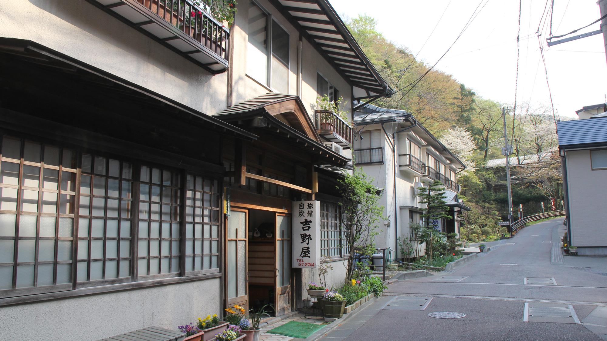 花巻・台温泉 心の湯宿 吉野屋旅館の施設画像