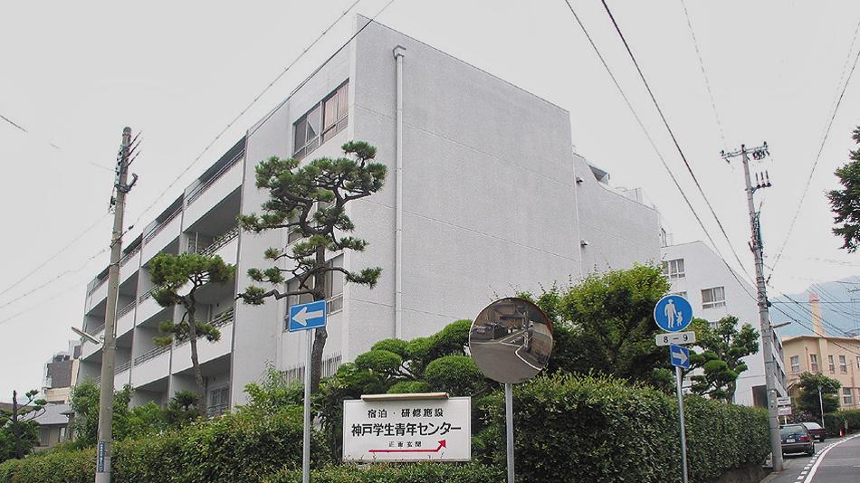 神戸学生青年センター...