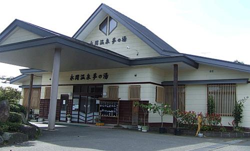 永岡温泉 夢の湯