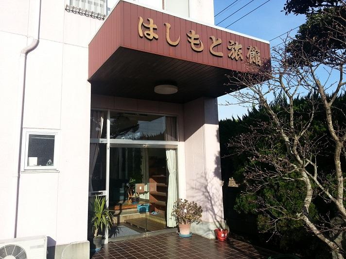 はしもと旅館<茨城県>
