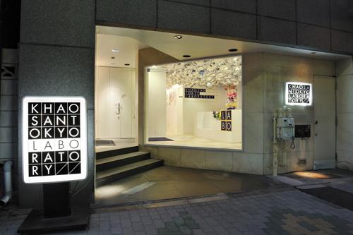カオサン東京ラボラトリー...