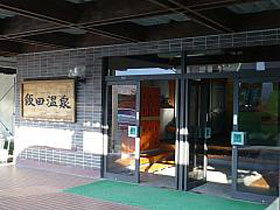 飯田温泉の施設画像