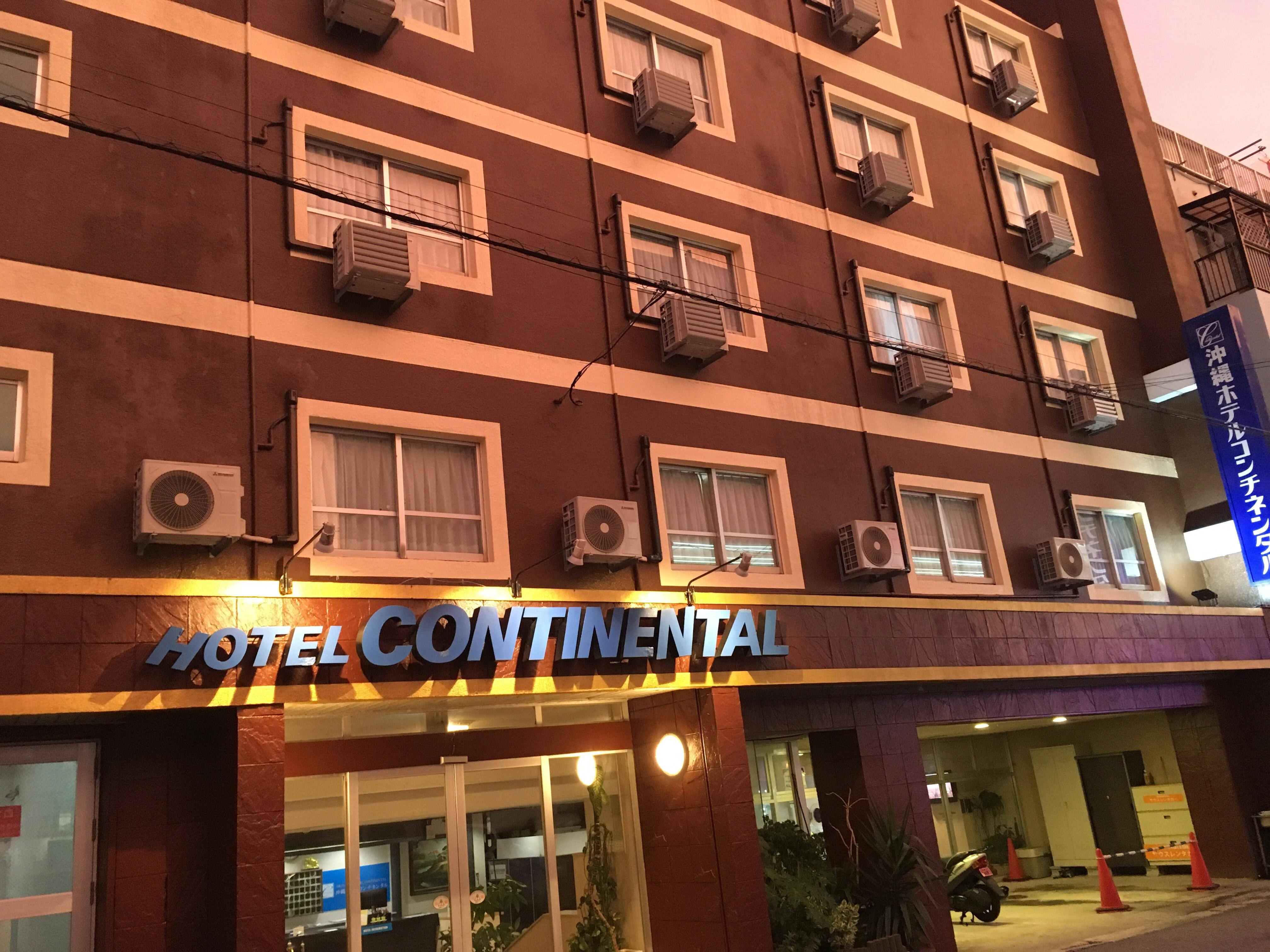 沖縄ホテルコンチネンタル...