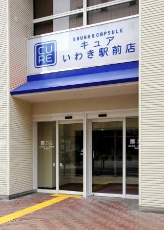 サウナ&カプセル キュアいわき駅前店