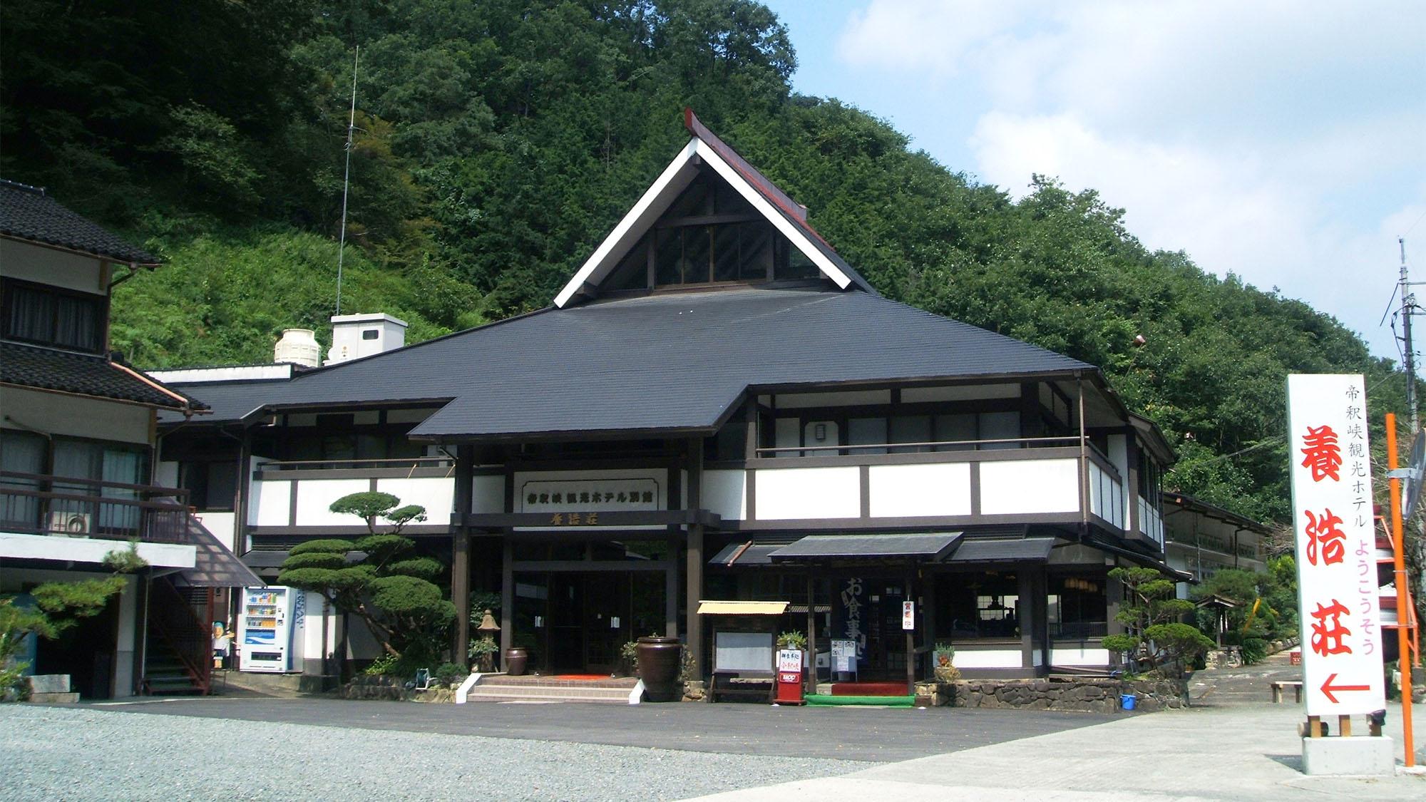 帝釈峡観光ホテル別館養浩荘