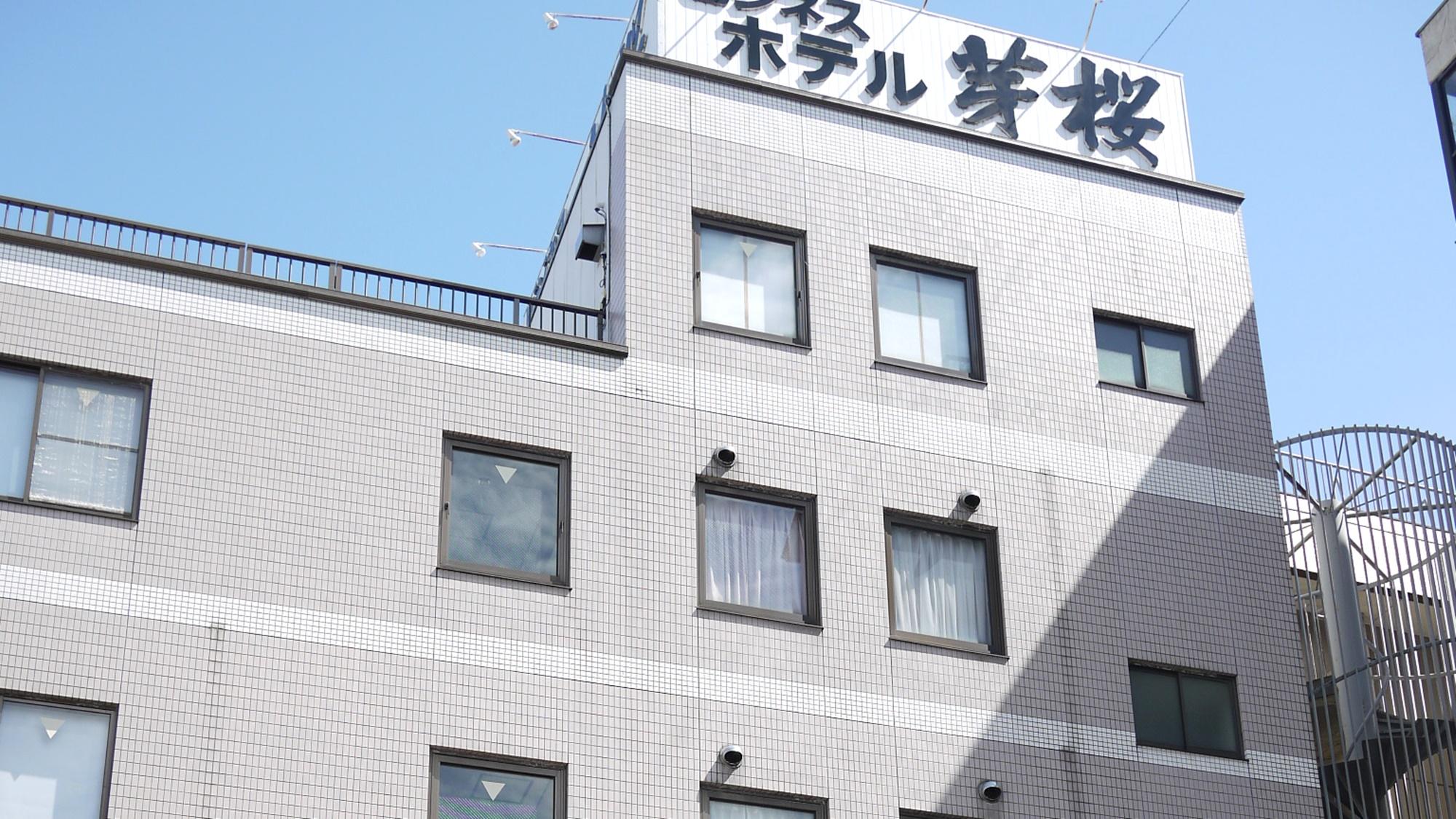 ビジネスホテル芽桜