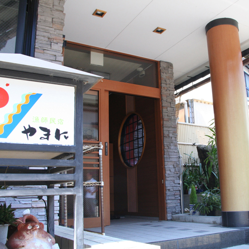 日間賀島 漁師民宿やまに...