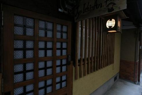 京の宿 十一庵の外観