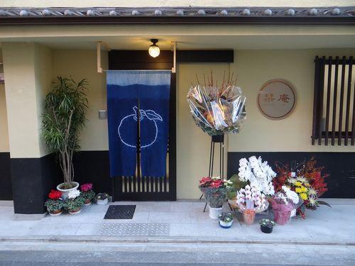 京都ゲストハウス栞庵