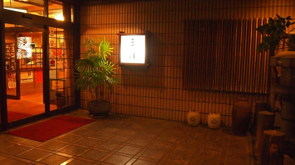 三洋旅館の施設画像