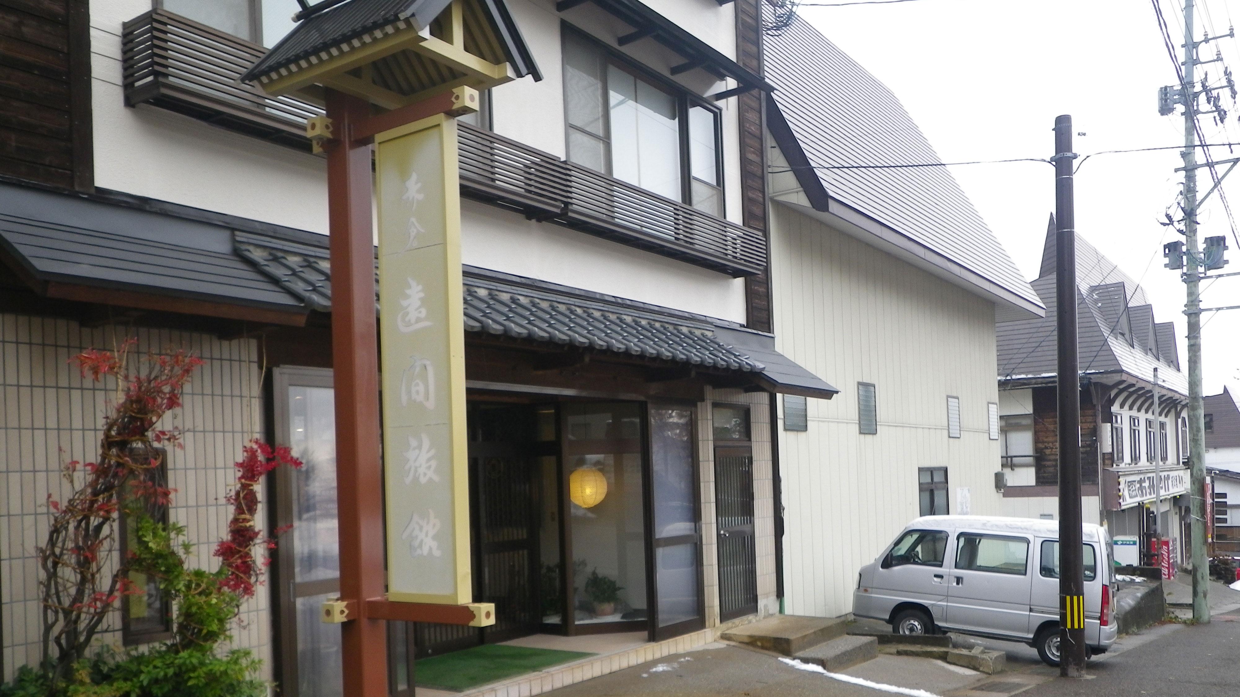 赤倉温泉 癒し温泉の宿 遠間旅館