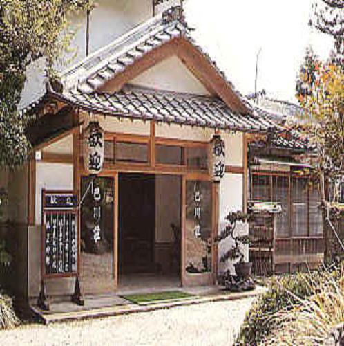 観光旅館 巴川荘の施設画像