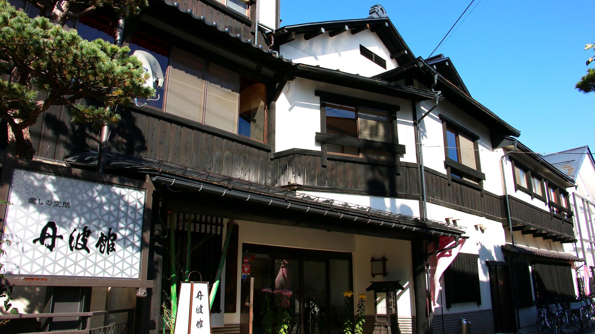 赤湯温泉 大正ロマン香る癒しの宿 丹波館の施設画像