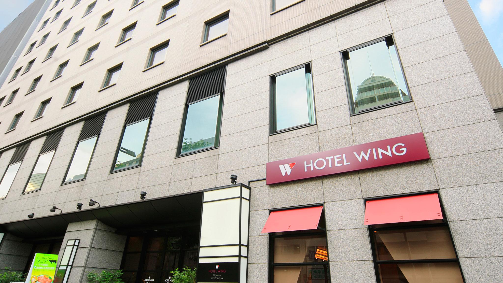 ホテルウィングインターナショナルプレミアム東京四谷...