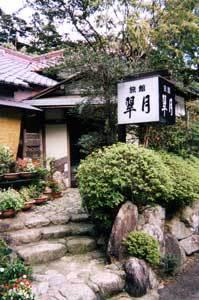 湯の山温泉 和風観光旅館 翠月...