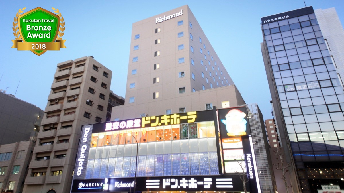 リッチモンドホテル東京水道橋...