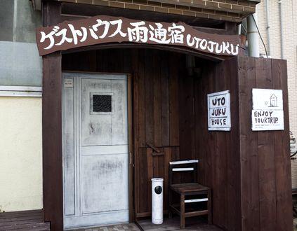 五島ゲストハウス雨通宿 <五島・福江島>の施設画像